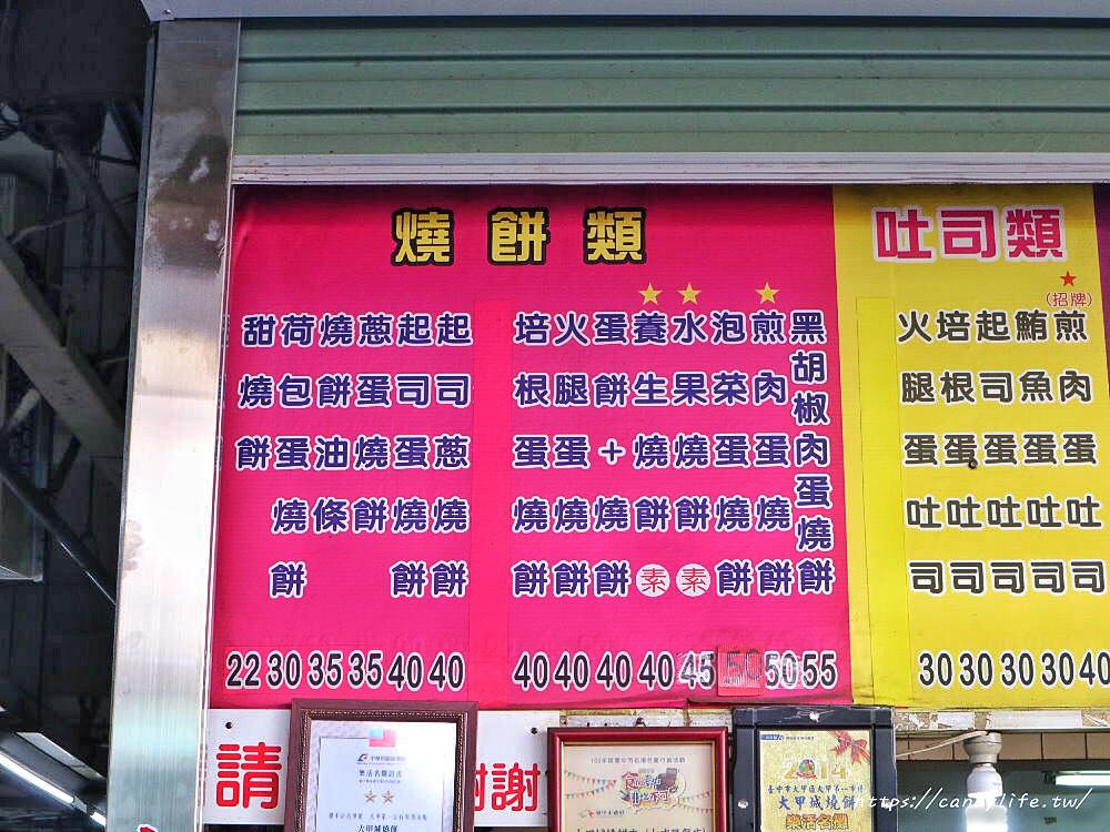 20200207093427 13 - 台中必吃燒餅!一開賣就大排長龍,厚實酥脆,餡料大爆滿,一出爐就搶光,晚來吃不到!