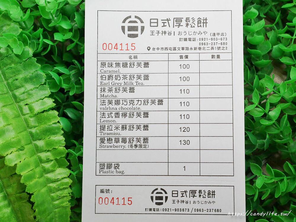 20200223190429 59 - 熱血採訪│可以邊走邊吃的舒芙蕾,配料加量不加價,期間限定草莓舒芙蕾倒數計時中