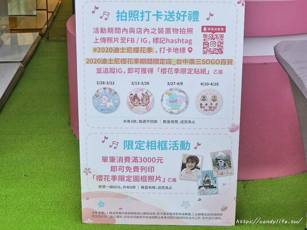 20200228130727 4 - 台中迪士尼櫻花季浪漫登場,一次收集櫻花四大打卡點,位置就在這裡!