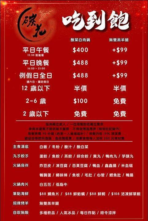 20200320143818 30 - 熱血採訪│炭烤羔羊腿、酸菜白肉鍋吃到飽,一人只要499元!當月壽星四人同行,一人半價~
