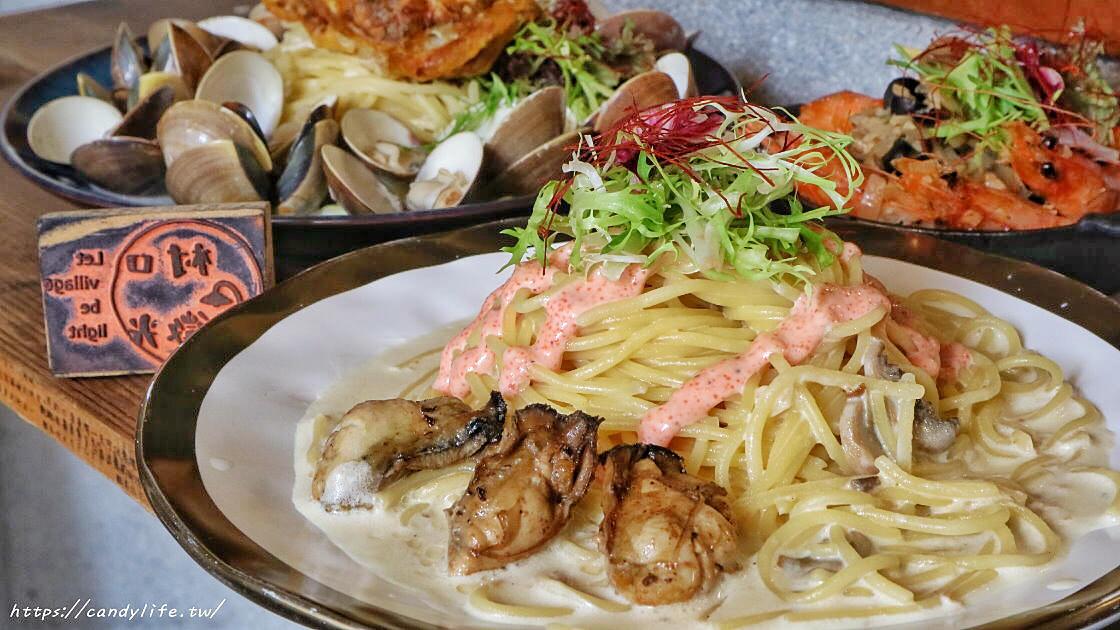村口微光│創意老宅義大利麵,人潮天天爆滿,蛤蜊爆多,還有肥滋滋的牡蠣入料~