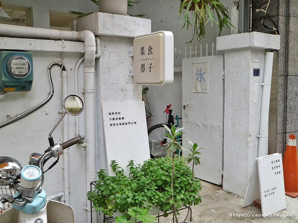 20200324151741 80 - 隱身在巷弄老屋裡的日式刨冰店,搭配自製果醬,畫面超美~