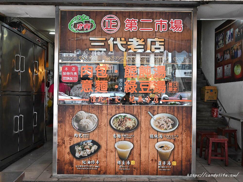 20200707131243 63 - 肉包配餛飩湯,台中必吃早餐,傳承三代的老店,僅此一家絕無分店!