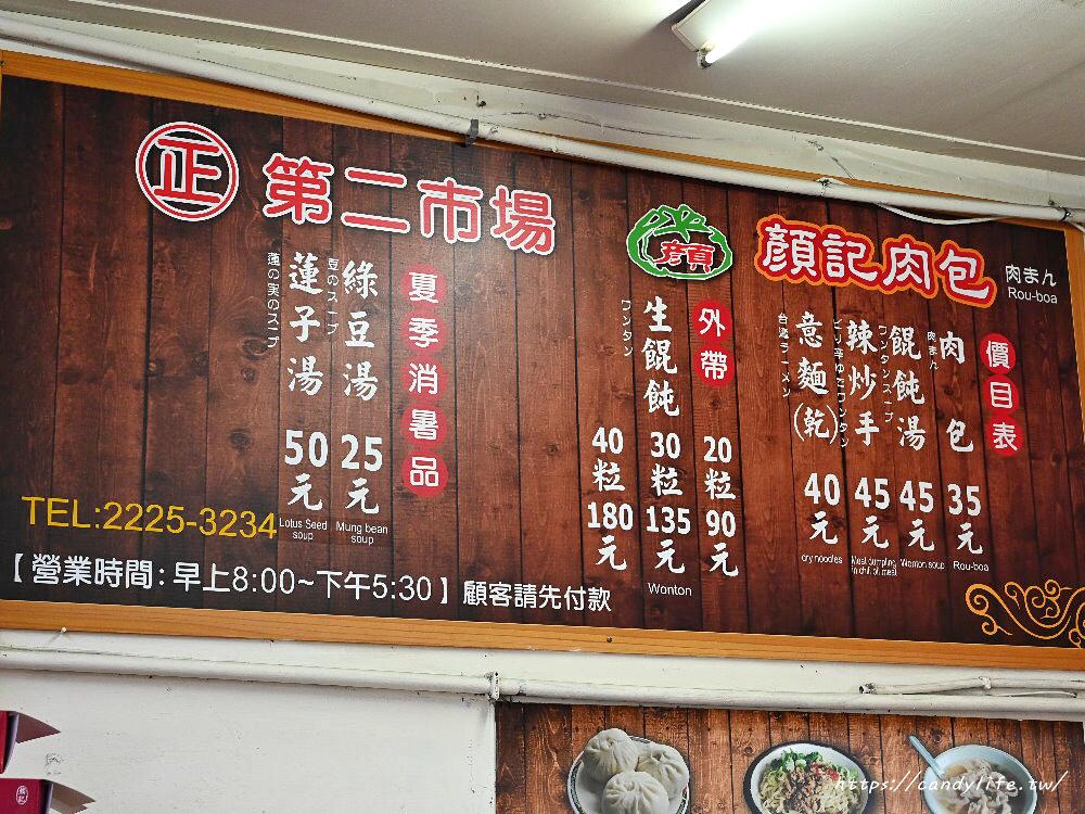 20200707131244 24 - 肉包配餛飩湯,台中必吃早餐,傳承三代的老店,僅此一家絕無分店!