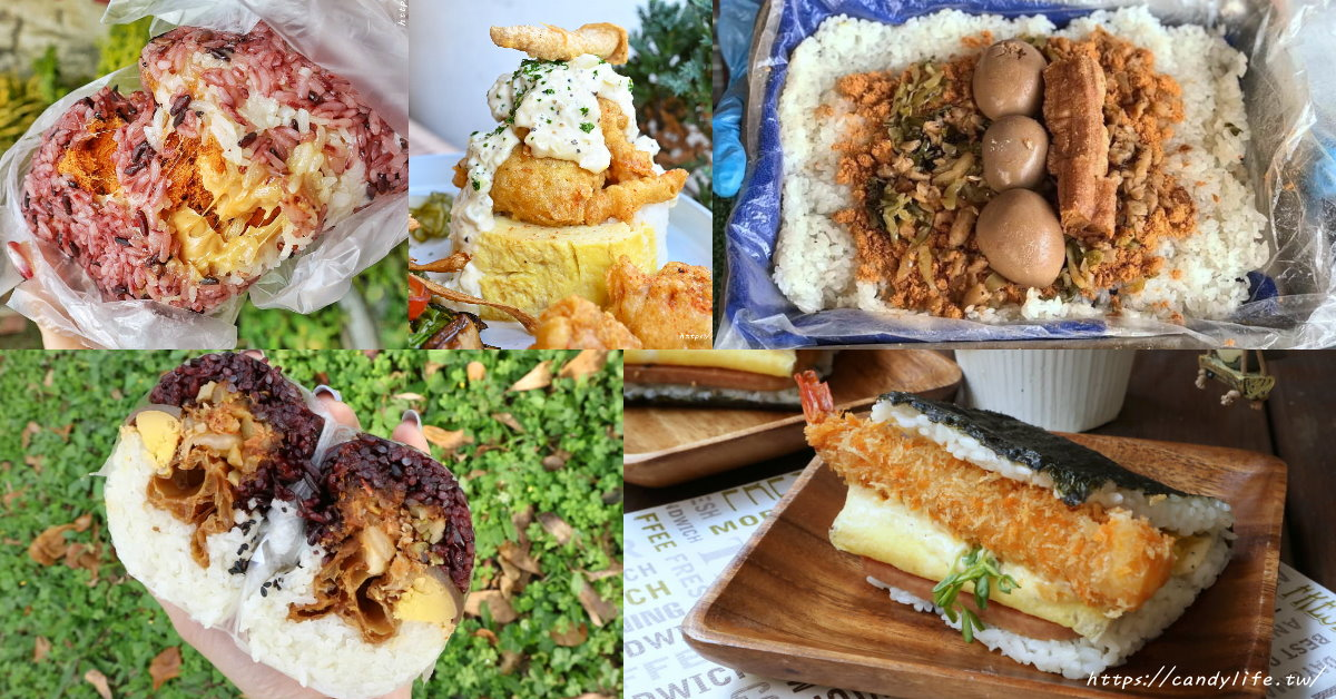 台中飯糰懶人包!台中人氣必吃飯糰,傳統飯糰、紫米飯糰、沖繩飯糰、雙色飯糰,想吃的都在這~