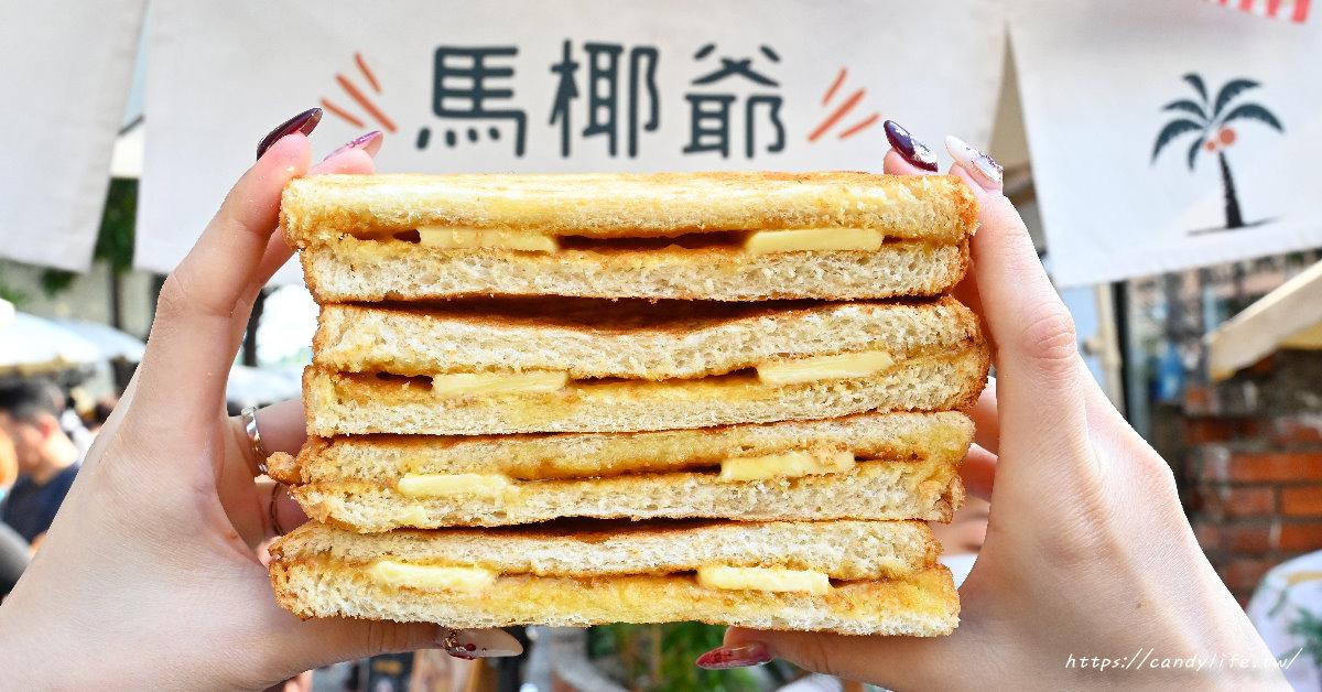 馬椰爺|一枚銅板也能吃到馬來西亞道地咖椰吐司,想買不一定買的到,出攤時間看這裡~