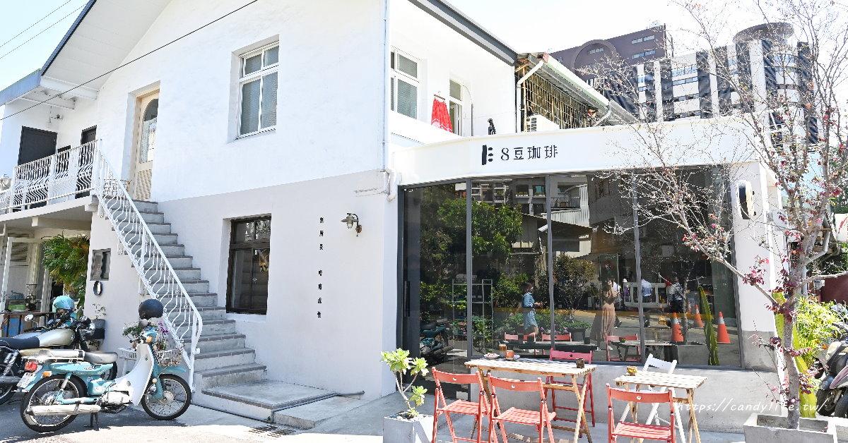 8豆珈琲 彰化田中人氣咖啡進駐台中,純白色系裝潢好好拍,咖啡好喝,生乳酪只要銅板價!