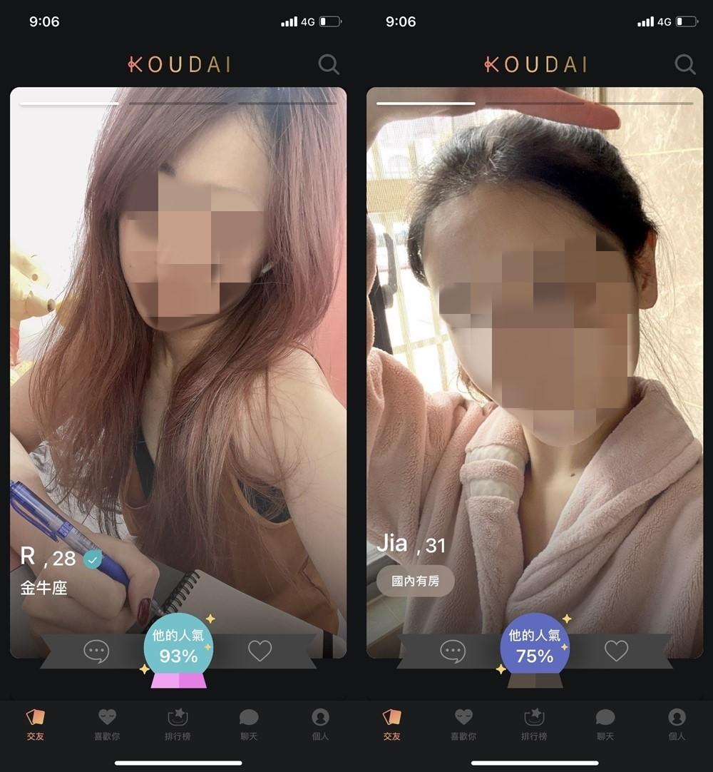 疫情期間不外出,在家使用Koudai交友軟體來交友,快上線來認識我吧!