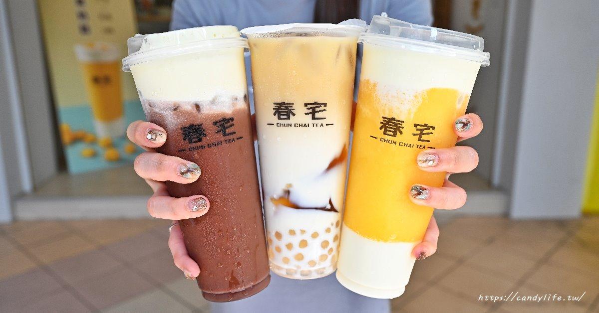 春宅 CHUN CHAI TEA│台中新開的文青飲料店,料多多,激推芝士奶蓋系列~