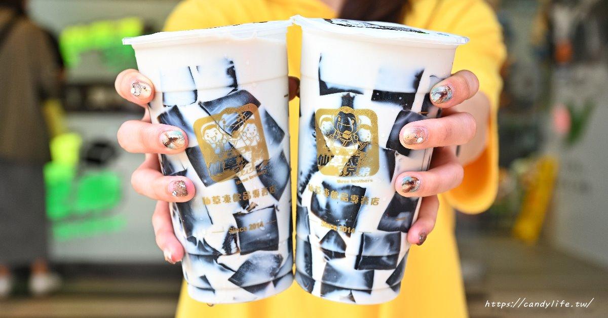 仙草凍3兄弟|整杯仙草凍鮮奶就是狂,口感超古溜,濃濃奶香讓人欲罷不能!