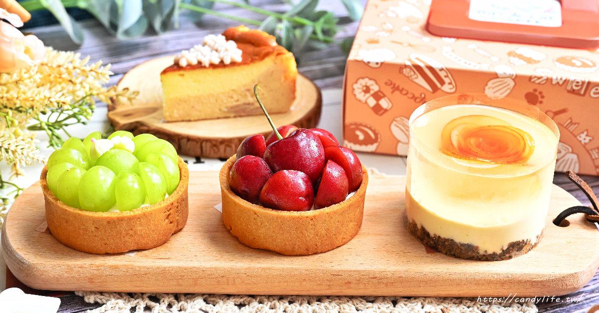 Riri & Cat 台中甜點推薦!高CP值甜點在這裡,手作鮮新水果塔只要銅板價,每天口味不一樣~