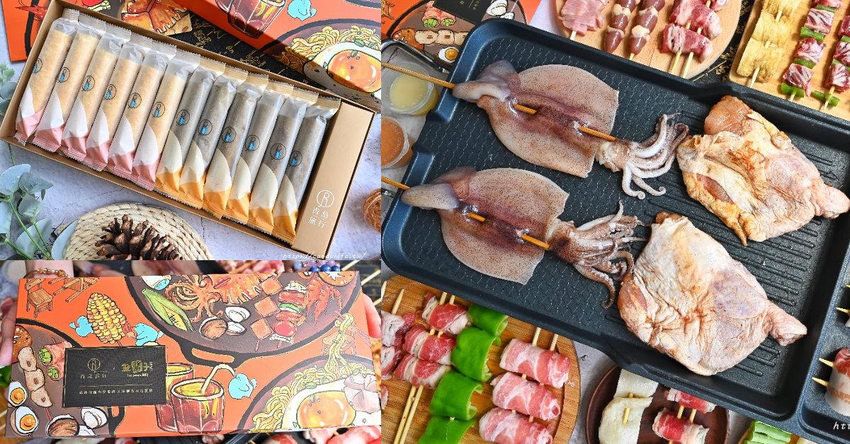 就醬子烤吧│在家烤肉也可以超澎派,預購串燒只要78折,還有獨家聯名蛋捲禮盒,口味獨特,中秋送禮兩相宜~