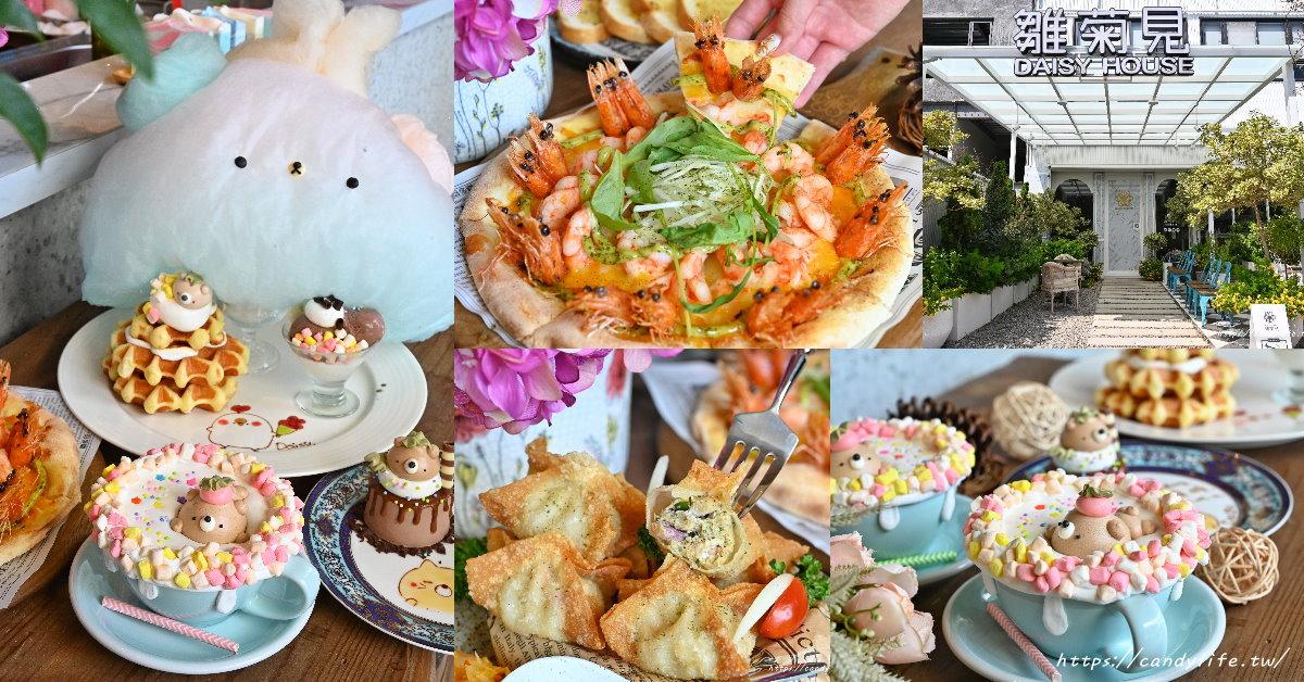 雛菊見|台中美到不行的森林系網美網美店,超浮誇甜點,包準讓你拍不停!