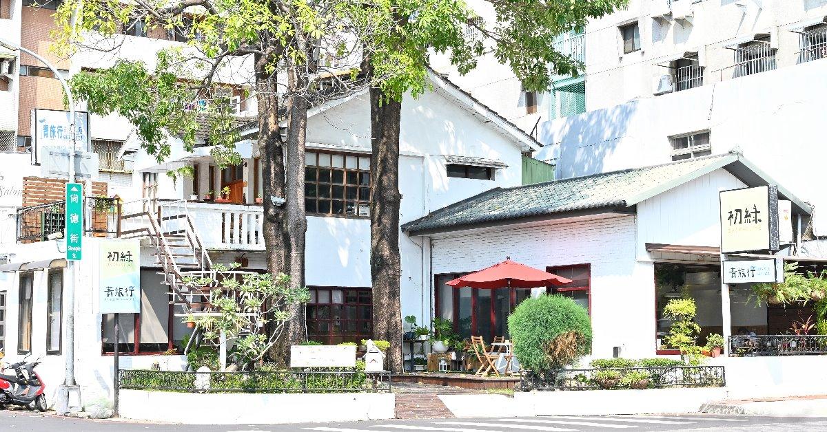 初綠餐廳 隱身在都市中的老洋房早午餐,裝潢美美的,餐點也好好吃~